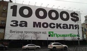 Billboard reading ten thousand dollars for a Moskal