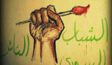 The Syrian Revolutionary Youth symbol graffitied on a Damascene wall.