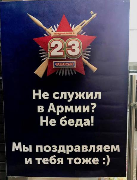 23_Feb_Poster_Moscow.jpg