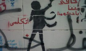 """Be scared of us, government"". Graffiti in downtown Cairo. 28 January 2012. Rana Magdy. All rights reserved."