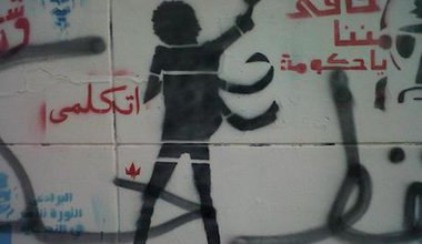 """Be scared of us government.. Speak up."" 28 January 2012. Rana Magdy. All rights reserved."