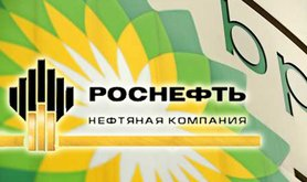 4rosneft-bp.jpg