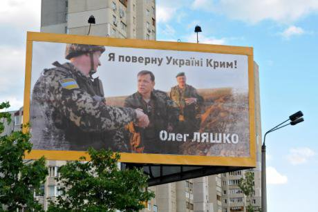 'I will return Crimea to Ukraine!', one of the slogans of Oleh Lyashko's presidential campaign
