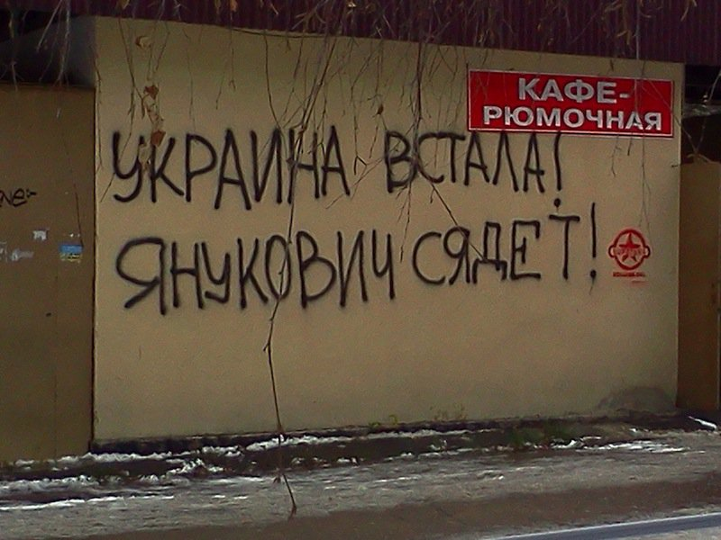 Anti%20Yanukovych%20Graffiti%20in%20Kharkiv.jpg