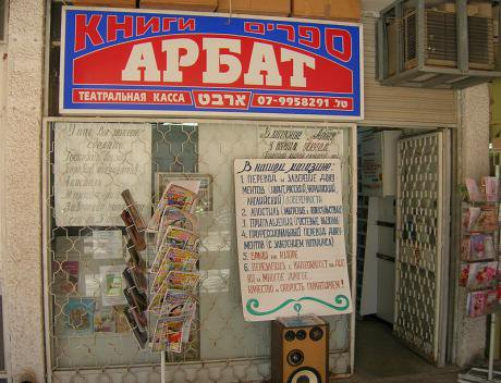 Russian-language bookshop in Arad, Israel. CC J Brew, 2007