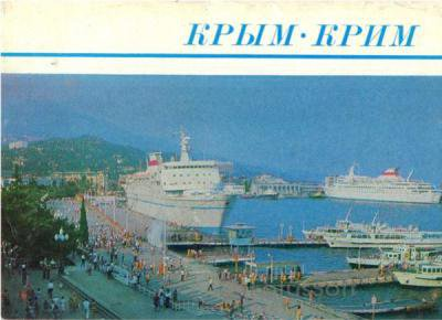 1970s Soviet postcard from Crimea in Russian and Ukrainian. A giant cruise ship stands in the harbour.