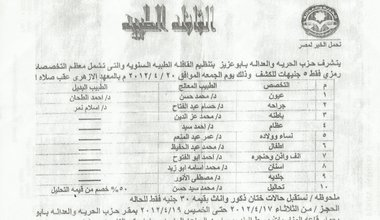 Leaflet in Arabic advertising FGM services
