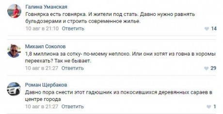 Hatred_Comments_Rostov_0.png