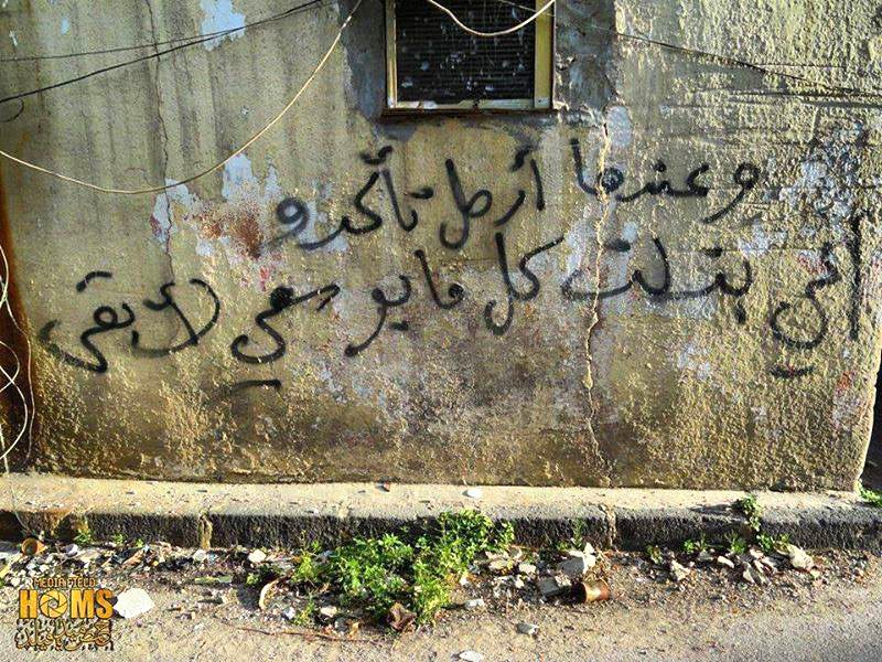 Homs 2014-05-graffiti.jpg