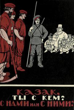 'Cossack, who are you with - us or them?' Russian Civil War poster by Dmitry Moor, 1920.