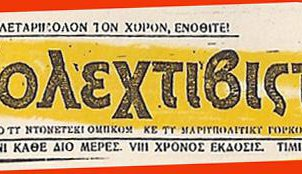 "The Collectivist, under the heading ""Proletarians of all countries unite"". Newspaper of the Greeks of Mariupol and Donetsk, 1930"