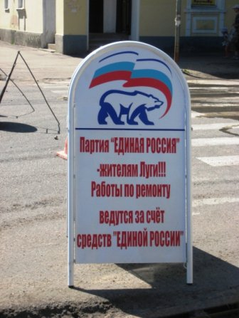 Roads_United_Russia