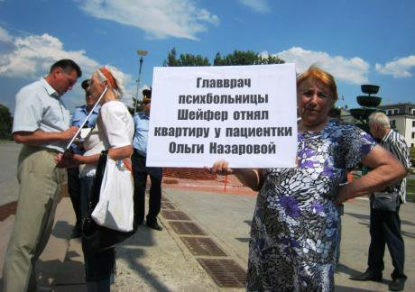 'Head of the psychiatric hospital Shеifer took patient Olga Nazarova's flat' - picket in Samara.