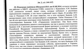 Witness testimony from the state prosecutor's case against Aleksandr Byvshev. Courtesy of the author.