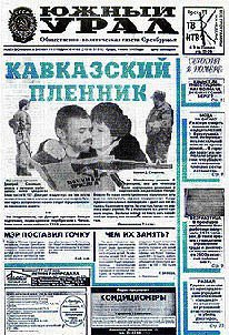 Southern_Ural_newspaper
