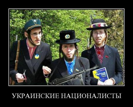 Russian demotivator with the caption 'Ukrainian nationalists