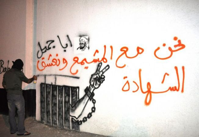 Graffiti for Bahrain revolution