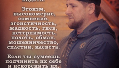 egoism, doubt, greed [etc.]' From Ramzan Kadyrov's Instagram.