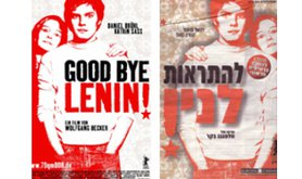 Good bye Lenin film poster in German and in Hebrew