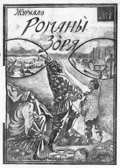 romany zoria cover.png