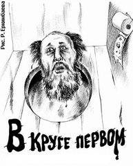 anti-Solzhenitsyn cartoon