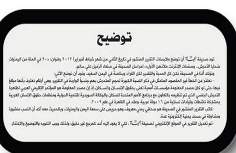 A scanned image of Arabic text